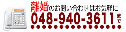 埼玉県越谷市周辺での離婚に関するお問い合せはお気軽に